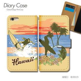 スマホケース 手帳型 全機種対応 ハワイ 携帯ケース d022301_03 HAWAII 海 トロピカル ケース カバー iphone11 PRO MAX Xperia 5 GALAXY S10 iphone8 AQUOS R3 X5