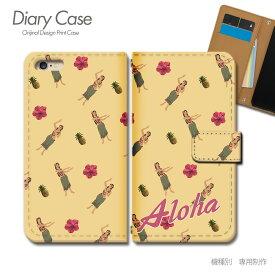 スマホケース 手帳型 全機種対応 ハワイ 携帯ケース d022301_04 HAWAII ハワイ フラダンス ケース カバー iphoneSE2 iphone12 PRO Xperia 5 II GALAXY OPPO AQUOS R5G