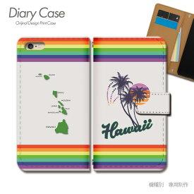 スマホケース 手帳型 全機種対応 ハワイ 携帯ケース d022302_03 HAWAII 海 トロピカル ケース カバー iphoneSE2 iphone12 PRO Xperia 5 II GALAXY OPPO AQUOS R5G