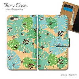 スマホケース 手帳型 全機種対応 ハワイ 携帯ケース d022303_02 HAWAII 海 トロピカル 亀 ケース カバー iphone11 PRO MAX Xperia 5 GALAXY S10 iphone8 AQUOS R3 X5