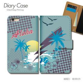 スマホケース 手帳型 全機種対応 ハワイ 携帯ケース d022303_04 HAWAII 海 トロピカル ケース カバー iphoneSE2 iphone12 PRO Xperia 5 II GALAXY OPPO AQUOS R5G