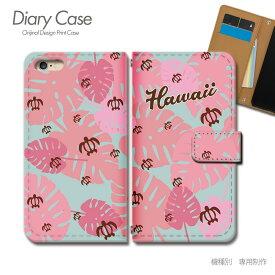 スマホケース 手帳型 全機種対応 ハワイ 携帯ケース d022304_01 HAWAII 海 トロピカル 亀 ケース カバー iphone11 PRO MAX Xperia 5 GALAXY S10 iphone8 AQUOS R3 X5
