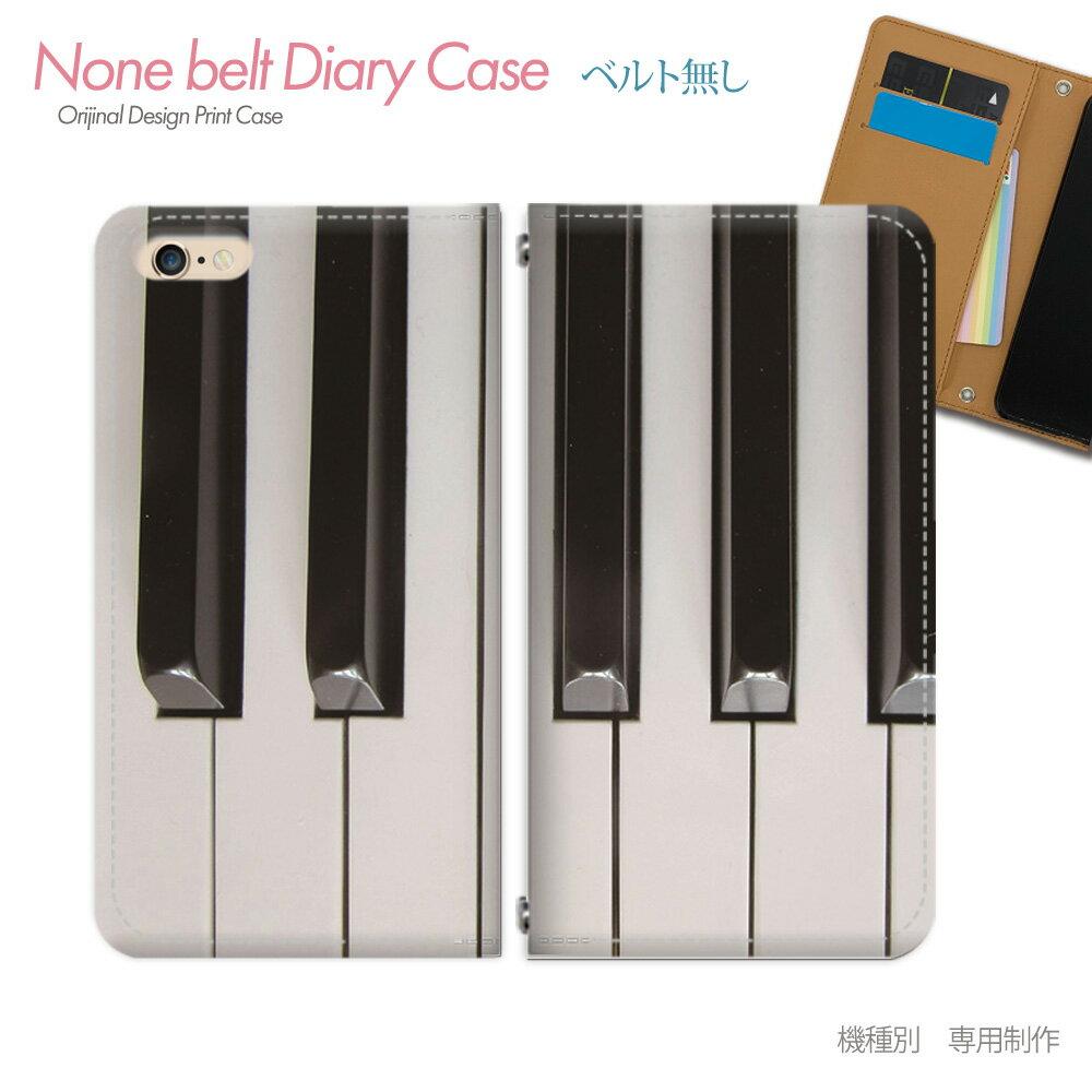 スマホケース 手帳型 全機種対応 ベルトなし PHOTO ピアノ 鍵盤 ポスター iphoneX Xperia XZ2 GALAXY S9/S9+ SH-03J SHV39 iphone8 AQUOS R ポスター02 [db17701_05]