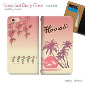 スマホケース 手帳型 全機種対応 ベルトなし ハワイ 携帯ケース db22301_02 HAWAII ハワイ フラダンス バンドなし ケース カバー iphoneSE2 iphone12 PRO Xperia 5 II GALAXY OPPO AQUOS R5G