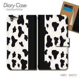 AQUOS mini 手帳型ケース SH-M03 どうぶつ 牛柄 動物 カウスキン スマホケース 手帳型 スマホカバー e006202_04 アクオス あくおす シャープ