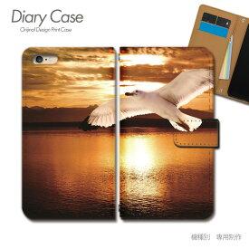 スマホケース 手帳型 全機種対応 ポスター 携帯ケース d018102_01 PHOTO 夕焼け カモメ 海 鳥 ケース カバー iphoneSE2 iphone12 PRO Xperia 5 II GALAXY OPPO AQUOS R5G