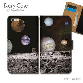 AQUOS Xx3 mini 手帳型ケース 603SH PHOTO 宇宙 地球 月 星 銀河系 スマホケース 手帳型 スマホカバー e018103_05 アクオス あくおす シャープ