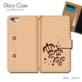 スマホケース 手帳型 全機種対応 ハワイ 携帯ケース d018301_01 HAWAII ホヌ 亀 ハワイ 海 守り神 ケース カバー iphoneSE2 iphone12 PRO Xperia 5 II GALAXY OPPO AQUOS R5G