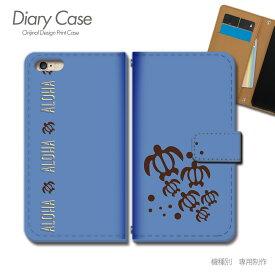 スマホケース 手帳型 全機種対応 ハワイ 携帯ケース d018301_02 HAWAII ホヌ 亀 ハワイ 海 守り神 ケース カバー iphoneSE2 iphone12 PRO Xperia 5 II GALAXY OPPO AQUOS R5G