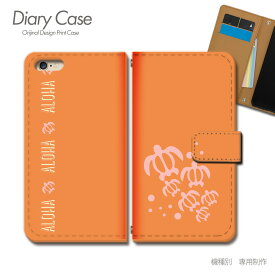 スマホケース 手帳型 全機種対応 ハワイ 携帯ケース d018301_04 HAWAII ホヌ 亀 ハワイ 海 守り神 ケース カバー iphoneSE2 iphone12 PRO Xperia 5 II GALAXY OPPO AQUOS R5G