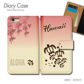スマホケース 手帳型 全機種対応 ハワイ 携帯ケース d018301_05 HAWAII ホヌ 亀 ハワイ 海 守り神 ケース カバー iphoneSE2 iphone12 PRO Xperia 5 II GALAXY OPPO AQUOS R5G