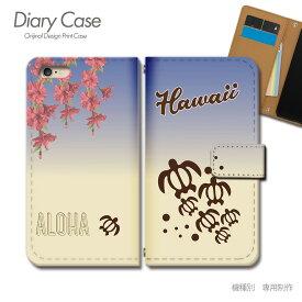 スマホケース 手帳型 全機種対応 ハワイ 携帯ケース d018302_01 HAWAII ホヌ 亀 ハワイ 海 守り神 ケース カバー iphoneSE2 iphone12 PRO Xperia 5 II GALAXY OPPO AQUOS R5G