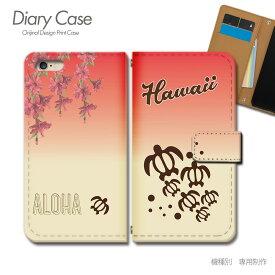 スマホケース 手帳型 全機種対応 ハワイ 携帯ケース d018302_02 HAWAII ホヌ 亀 ハワイ 海 守り神 ケース カバー iphone11 PRO MAX Xperia 5 GALAXY S10 iphone8 AQUOS R3 X5
