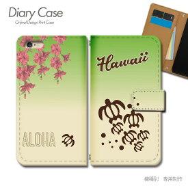 スマホケース 手帳型 全機種対応 ハワイ 携帯ケース d018302_03 HAWAII ホヌ 亀 ハワイ 海 守り神 ケース カバー iphoneSE2 iphone12 PRO Xperia 5 II GALAXY OPPO AQUOS R5G
