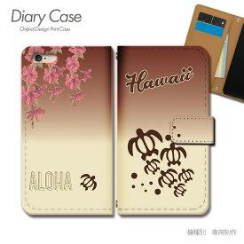 スマホケース 手帳型 全機種対応 ハワイ 携帯ケース d018302_04 HAWAII ホヌ 亀 ハワイ 海 守り神 ケース カバー iphone11 PRO MAX Xperia 5 GALAXY S10 iphone8 AQUOS R3 X5