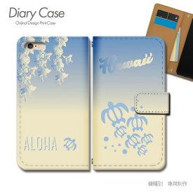 スマホケース 手帳型 全機種対応 ハワイ 携帯ケース d018302_05 HAWAII ホヌ 亀 ハワイ 海 守り神 ケース カバー iphone11 PRO MAX Xperia 5 GALAXY S10 iphone8 AQUOS R3 X5