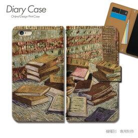 Google Pixel 3 手帳型ケース Pixel3 絵画 ゴッホ フランスの小説 バラ スマホケース 手帳型 スマホカバー e023001_05 グーグル ぐーぐる ぴくせる
