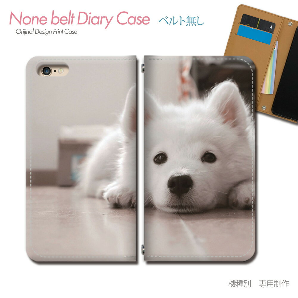 スマホケース 手帳型 全機種対応 ベルトなし PHOTO 犬 dog アニマル ペット iphoneX Xperia XZ2 GALAXY S9/S9+ SH-03J SHV39 iphone8 AQUOS R ポスター03 [db18101_01]