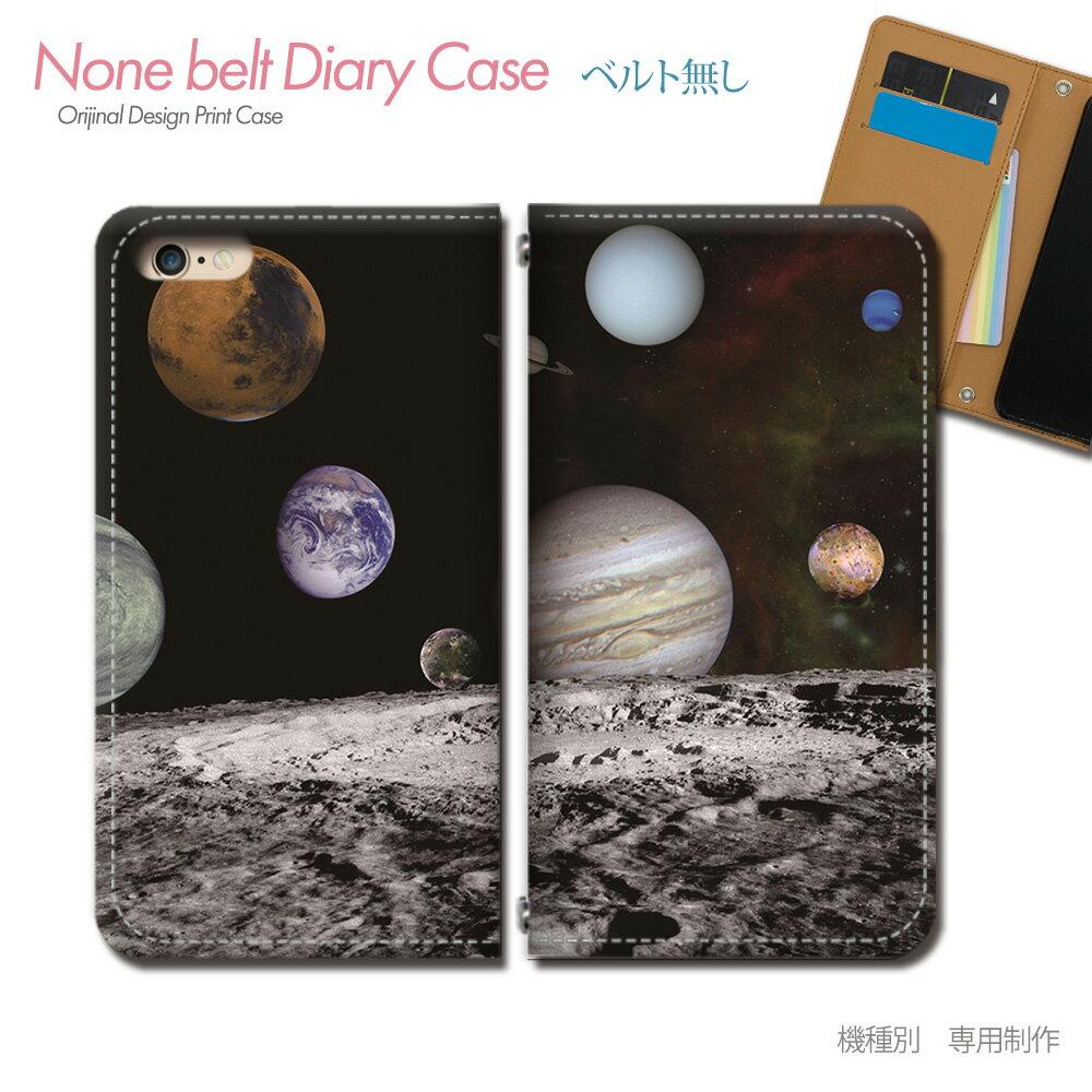 スマホケース 手帳型 全機種対応 ベルトなし PHOTO 宇宙 地球 月 星 銀河系 iphoneX Xperia XZ2 GALAXY S9/S9+ SH-03J SHV39 iphone8 AQUOS R ポスター03 [db18103_05]