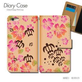 スマホケース 手帳型 全機種対応 ハワイ 携帯ケース d018303_01 HAWAII ホヌ 亀 ハワイ 海 守り神 ケース カバー iphone11 PRO MAX Xperia 5 GALAXY S10 iphone8 AQUOS R3 X5