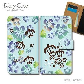スマホケース 手帳型 全機種対応 ハワイ 携帯ケース d018303_02 HAWAII ホヌ 亀 ハワイ 海 守り神 ケース カバー iphone11 PRO MAX Xperia 5 GALAXY S10 iphone8 AQUOS R3 X5