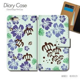 スマホケース 手帳型 全機種対応 ハワイ 携帯ケース d018303_04 HAWAII ホヌ 亀 ハワイ 海 守り神 ケース カバー iphone11 PRO MAX Xperia 5 GALAXY S10 iphone8 AQUOS R3 X5