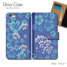 スマホケース 手帳型 全機種対応 ハワイ 携帯ケース d018304_03 HAWAII ホヌ 亀 ハワイ 海 守り神 ケース カバー iphoneSE2 iphone12 PRO Xperia 5 II GALAXY OPPO AQUOS R5G