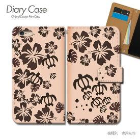 スマホケース 手帳型 全機種対応 ハワイ 携帯ケース d018304_05 HAWAII ホヌ 亀 ハワイ 海 守り神 ケース カバー iphoneSE2 iphone12 PRO Xperia 5 II GALAXY OPPO AQUOS R5G