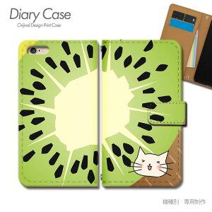 XPERIA Z5 手帳型ケース 501SO 夏 海 猫 ネコ ねこ キウイ 果物 スマホケース 手帳型 スマホカバー e023303_03 エクスペリア えくすぺりあ ソニー