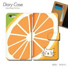スマホケース 手帳型 全機種対応 夏猫 携帯ケース d023303_04 夏 海 猫 ネコ ねこ オレンジ ケース カバー iphoneXS iphoneXR Xperia XZ3 GALAXY S10 iphone8 AQUOS R3 X5