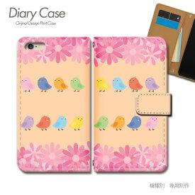 8253809361 Galaxy Note8 手帳型ケース SC-01K 小鳥 ヒヨコ 雛 バード カラフル スマホケース 手帳型