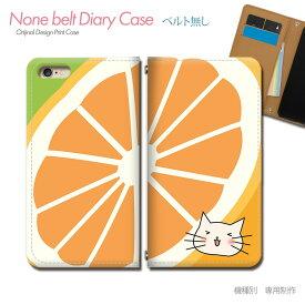 スマホケース 手帳型 全機種対応 ベルトなし 夏猫 携帯ケース db23303_04 夏 海 猫 ネコ ねこ オレンジ バンドなし ケース カバー iphoneXS iphoneXR Xperia XZ3 GALAXY S10 iphone8 AQUOS R3 X5