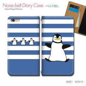 スマホケース 手帳型 全機種対応 ベルトなし 鳥 バード 携帯ケース db23803_04 小鳥 マリン ペンギン ぺんぎん バンドなし ケース カバー iphoneXS iphoneXR Xperia XZ3 GALAXY S10 iphone8 AQUOS R3 X5