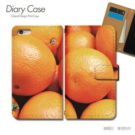 スマホケース 手帳型 全機種対応 カラフル 携帯ケース d000403_01 フルーツ 果物 オレンジ みかん ケース カバー iphoneXS iphoneXR Xperia XZ3 GALAXY S10 iphone8 AQUOS R3 X5
