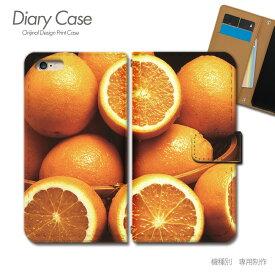 スマホケース 手帳型 全機種対応 カラフル 携帯ケース d000404_01 フルーツ 果物 オレンジ みかん ケース カバー iphoneXS iphoneXR Xperia XZ3 GALAXY S10 iphone8 AQUOS R3 X5