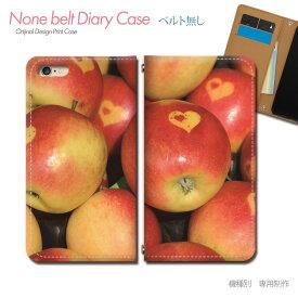 スマホケース 手帳型 全機種対応 ベルトなし カラフル 携帯ケース db00401_01 フルーツ 果物 リンゴ 林檎 apple バンドなし ケース カバー iphone11 PRO MAX Xperia 5 GALAXY S10 iphone8 AQUOS R3 X5