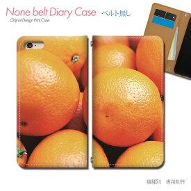 スマホケース 手帳型 全機種対応 ベルトなし カラフル 携帯ケース db00403_01 フルーツ 果物 オレンジ みかん バンドなし ケース カバー iphoneXS iphoneXR Xperia XZ3 GALAXY S10 iphone8 AQUOS R3 X5