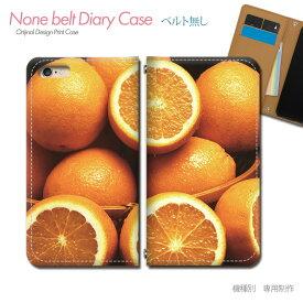 スマホケース 手帳型 全機種対応 ベルトなし カラフル 携帯ケース db00404_01 フルーツ 果物 オレンジ みかん バンドなし ケース カバー iphoneXS iphoneXR Xperia XZ3 GALAXY S10 iphone8 AQUOS R3 X5