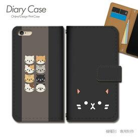 スマホケース 手帳型 全機種対応 アニマル 携帯ケース d025503_03 動物 北欧 ねこ 猫 耳 ひげ ゆるかわ ケース カバー iphoneXS iphoneXR Xperia XZ3 GALAXY S10 iphone8 AQUOS R3 X5