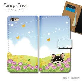 スマホケース 手帳型 全機種対応 アニマル 携帯ケース d025504_03 動物 北欧 チワワ ハスキー 犬 いぬ ケース カバー iphoneXS iphoneXR Xperia XZ3 GALAXY S10 iphone8 AQUOS R3 X5