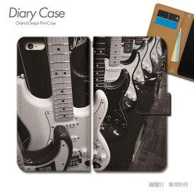 スマホケース 手帳型 全機種対応 MUSIC 携帯ケース d025704_02 音楽 音符 譜面 ト音記号 ギター ケース カバー iphoneXS iphoneXR Xperia XZ3 GALAXY S10 iphone8 AQUOS R3 X5