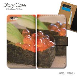 Galaxy S6 edge 手帳型ケース SCV31 食べ物 お寿司 フード イクラ いくら スマホケース 手帳型 スマホカバー e025903_02 ギャラクシー ぎゃらくしー エッジ