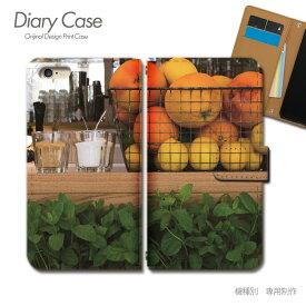 スマホケース 手帳型 全機種対応 お菓子 携帯ケース d026301_05 スイーツ フルーツ レモン オレンジ ケース カバー iphoneXS iphoneXR Xperia XZ3 GALAXY S10 iphone8 AQUOS R3 X5