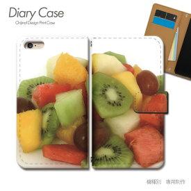 スマホケース 手帳型 全機種対応 お菓子 携帯ケース d026304_05 スイーツ フルーツ キウイ オレンジ ケース カバー iphoneXS iphoneXR Xperia XZ3 GALAXY S10 iphone8 AQUOS R3 X5