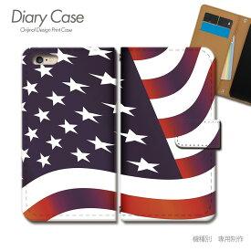 2e51dd5c31 iPhone6 (4.7) 手帳型ケース iPhone6 アメリカ 星条旗 国旗 フラッグ スマホケース 手帳型 スマホカバー