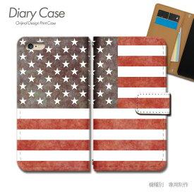 ade0802359 Android One 手帳型 ケース S5 アメリカ 星条旗 国旗 フラッグ スマホ ケース 手帳型 スマホカバー e027204_05