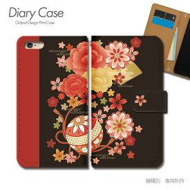 スマホケース 手帳型 全機種対応 和柄 携帯ケース d027502_02 和風柄 日本 紅葉 着物 伝統 ケース カバー iphoneXS iphoneXR Xperia XZ3 GALAXY S10 iphone8 AQUOS R3 X5