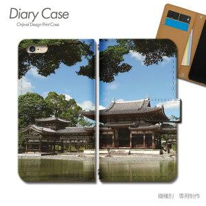 FREETEL Priori 5 手帳型ケース FTJ17C00 京都 平等院鳳凰堂 国宝 世界遺産 スマホケース 手帳型 スマホカバー e028104_01 SIMフリー フリーテル ふりー