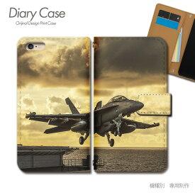スマホケース 手帳型 全機種対応 Ship 携帯ケース d028304_05 飛行機 空 翼 海外 ケース カバー iphoneXS iphoneXR Xperia XZ3 GALAXY S10 iphone8 AQUOS R3 X5