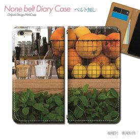 スマホケース 手帳型 全機種対応 ベルトなし お菓子 携帯ケース db26301_05 スイーツ フルーツ レモン オレンジ バンドなし ケース カバー iphoneXS iphoneXR Xperia XZ3 GALAXY S10 iphone8 AQUOS R3 X5